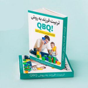 تربیت فرزندان به روش qbq-تربیت فرزند-تربیت کودک-کتاب صوتی_آموزش تربیت فرزند-زهرا مهرجویی