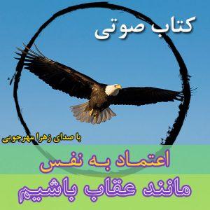 کتاب صوتی اعتماد به نفس با صدای زهرا مهرجویی-mehrjooei