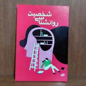 کتاب روانشناسی شخصیت 30