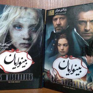 350 کتاب بینوایان 2 جلدی