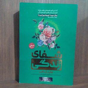 55 کتاب شفای زندگی