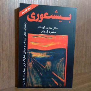 58 کتاب بیشعوری