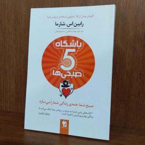 79 کتاب باشگاه 5 صبحی ها-مهرجویی