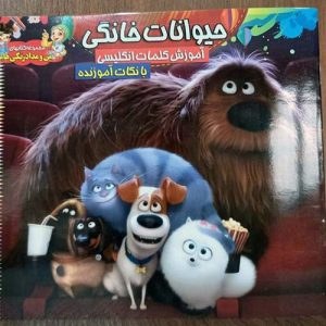 8 کتاب حیوانات خانگی آموزش زبان انگلیسی