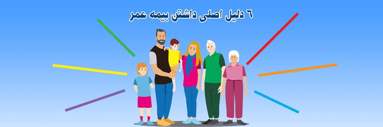 چرا بیمه عمر2-دلایل خرید بیمه عمر-آیا بیمه عمر بخریم